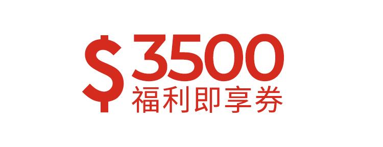 3500元多選多福利即享券