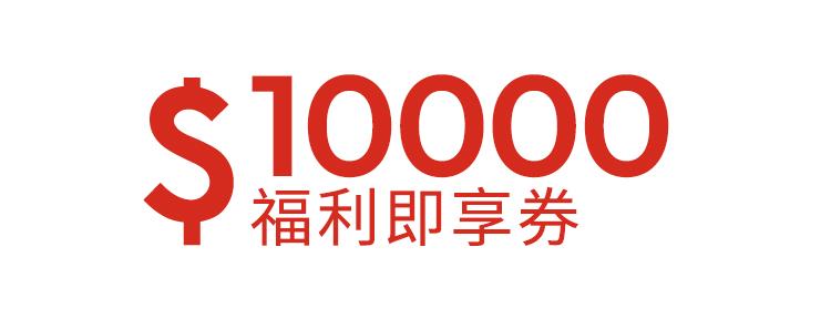 10000元多選多福利即享券