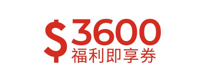 3600元多選多福利即享券